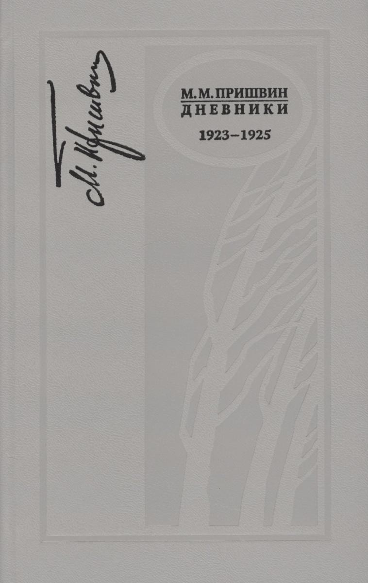 Пришвин М. Дневники. 1923-1925 г.
