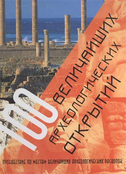 Книга 100 величайших археологических открытий. Арагвал М., Бернарди Э. и др.