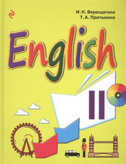 Верещагина И., Притыкина Т. English. Учебник английского языка для 2 класса (+MP3) верещагина и притыкина т english 1 класс учебник cd
