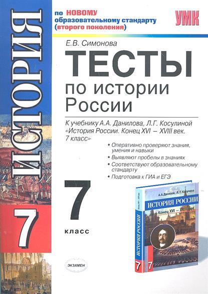 Тесты по истории России Конец 16 -18 век 7 кл