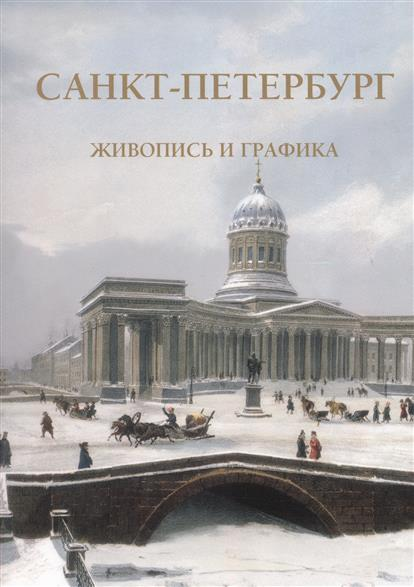 Санкт-Петербург. Живопись и графика