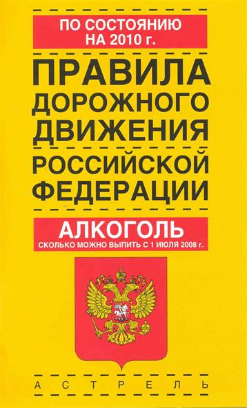 ПДД РФ 2010