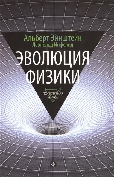 Эйнштейн А., Инфельд Л. Эволюция физики. Популярная наука ISBN: 9785367035971 альберт эйнштейн леопольд инфельд эволюция физики