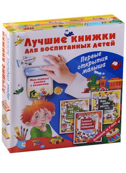 Лучшие книжки для воспитанных детей. Мое тело. Главные правила поведения. Как себя вести, если… (комплект из 3-х книг)