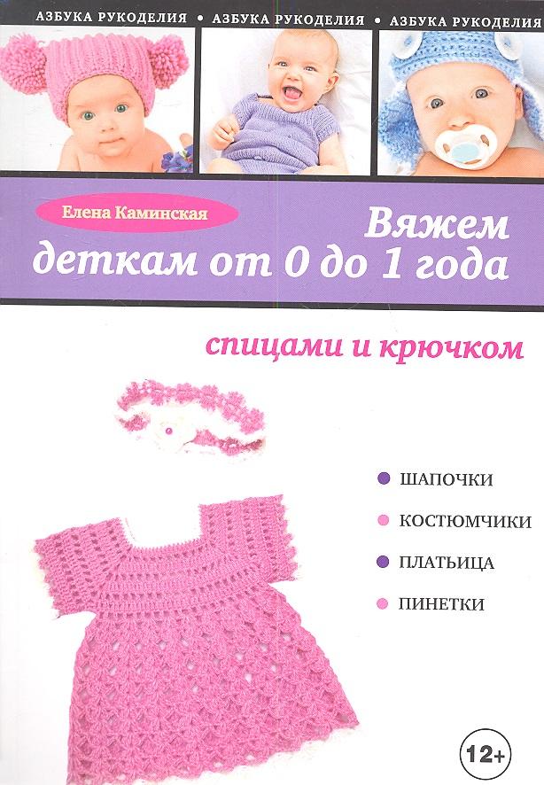 Каминская Е. Вяжем деткам от 0 до 1 года спицами и крючком каминская е вяжем детям спицами и крючком
