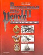 Вооруженные силы 3 Рейха