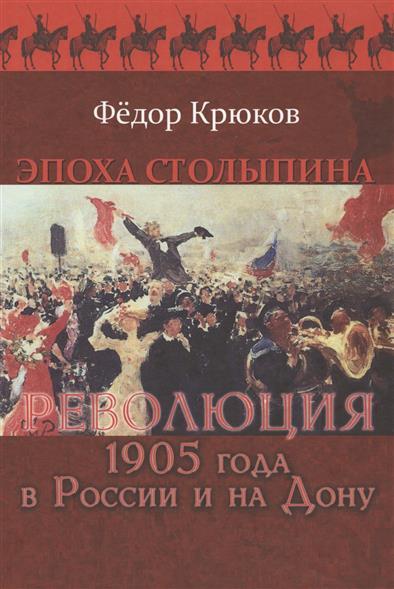 Эпоха Столыпина. Революция 1905 года в России и на Дону