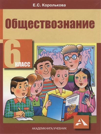 Королькова Е. Обществознание. 6 класс. Учебник обществознание 5 класс учебник фгос
