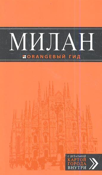 Тимофеев И. Милан. Orangeвый гид. 4-е издание, исправленное и дополненное