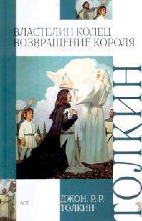 Толкин Дж. Властелин Колец Кн.3 Возвращение короля толкин дж возвращение государя властелин колец