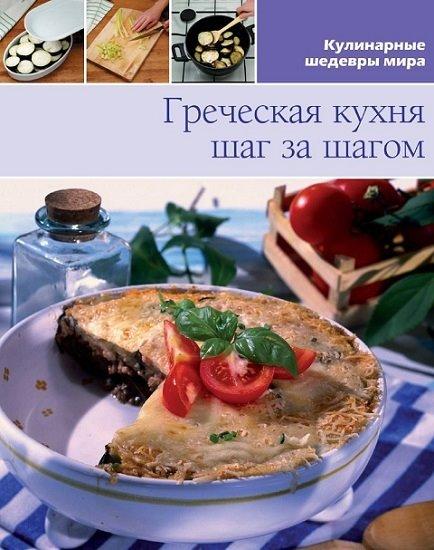 Греческая кухня шаг за шагом