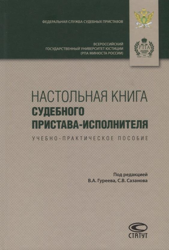 Настольная книга судебного пристава-исполнителя. Учебно-практическое пособие от Читай-город