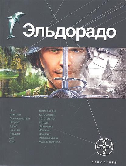 Бенедиктов К. Эльдорадо. Книга первая. Золото и кокаин бенедиктов к блокада