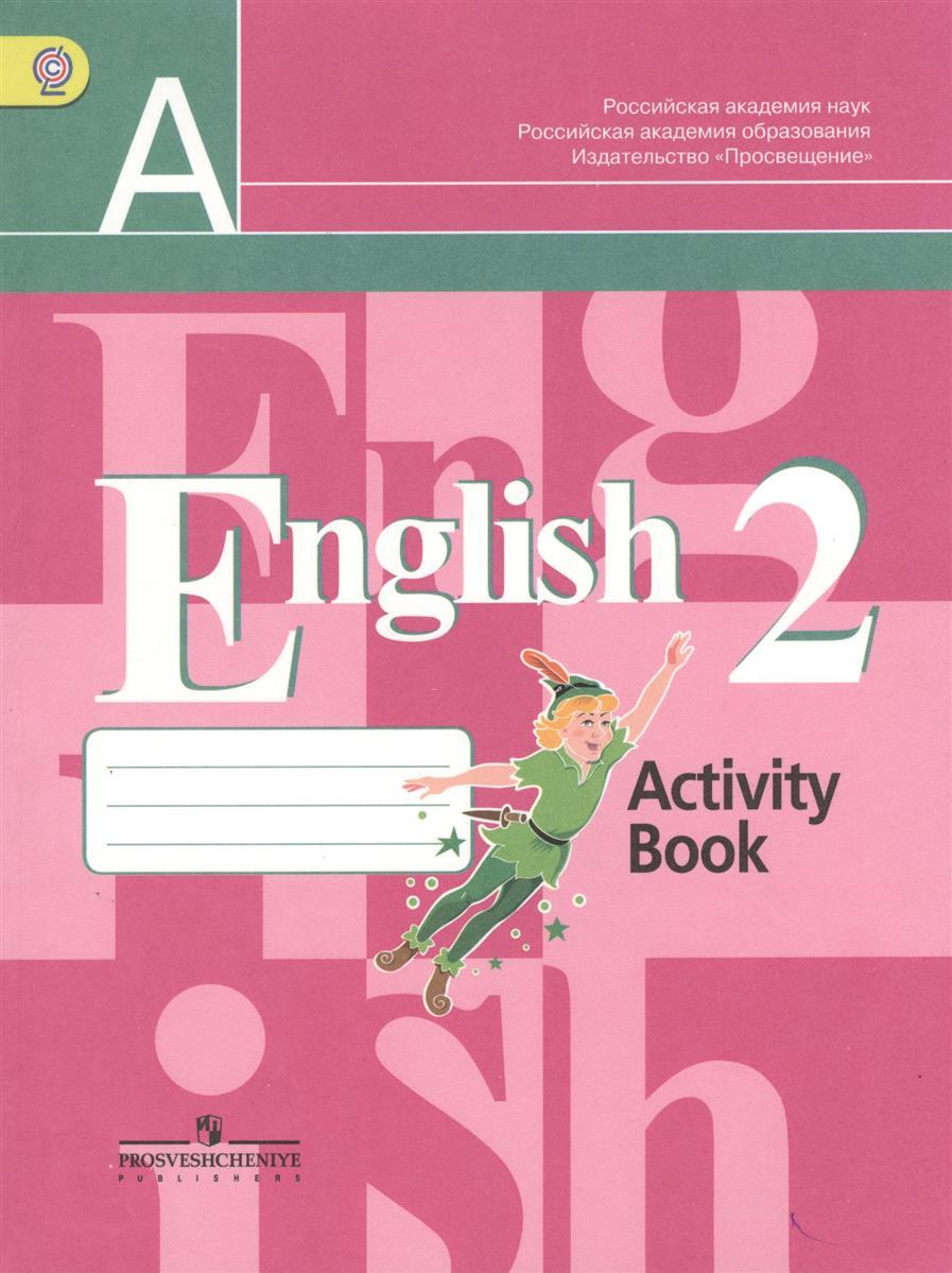 Английский язык. 2 класс. Рабочая тетрадь. Пособие для учащихся общеобразовательных организаций