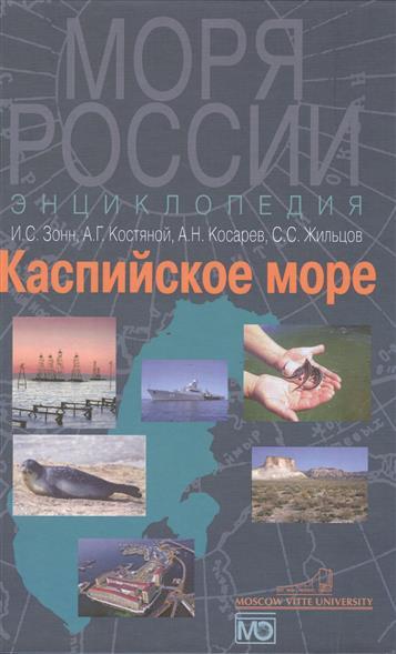 Каспийское море. Энциклопедия