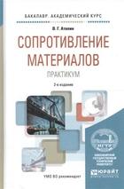 Сопротивление материалов. Практикум. Учебное пособие для академического бакалавриата