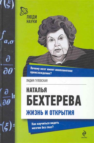 Наталья Бехтерева Жизнь и открытия