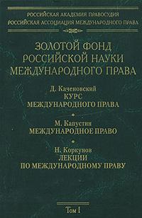 Ануфриева Л. Золотой фонд рос. науки междунар. права т.1