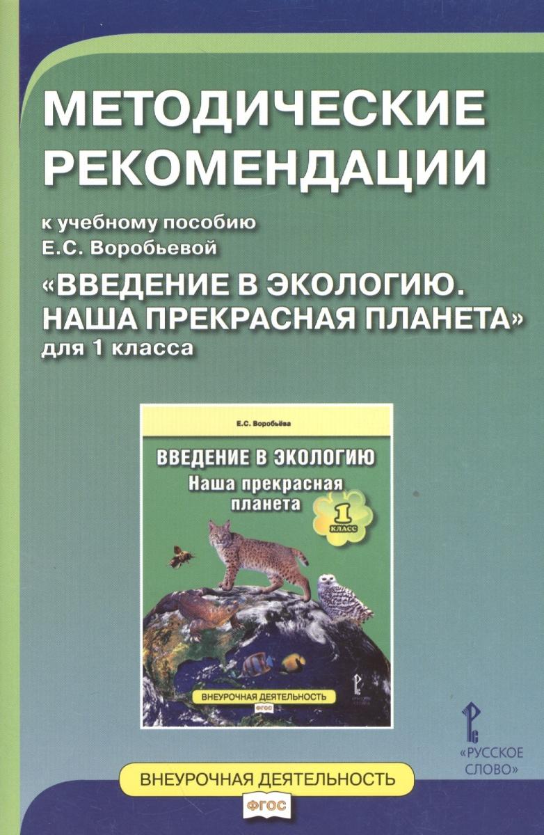 Методические рекомендации к учебному пособию Е.С. Воробьева