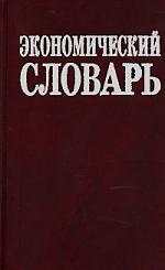 Экономический словарь Азрилиян