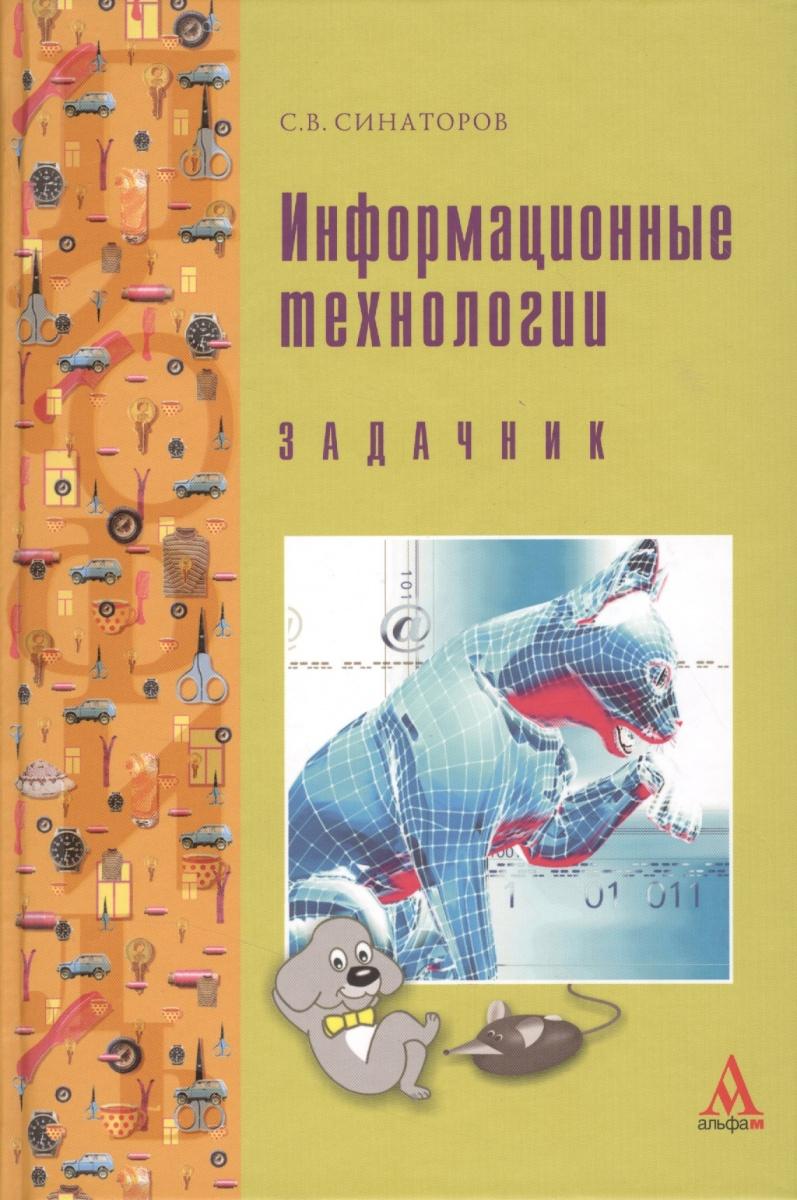 Информационные технологии. Задачник. Учебное пособие