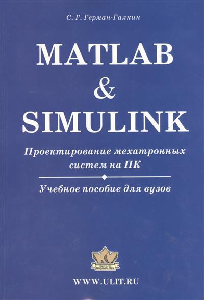 Герман-Галкин С. Matlab & Simulink. Проектирование мехатронных систем на ПК (+CD) matlab simulink компьютерное моделирование экономики
