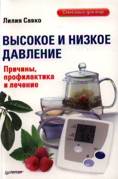 Савко Л. Высокое и низкое давление. Причины, профилактика и лечение ISBN: 9785496000642 рудницкий л в болезни глаз причины профилактика лечение
