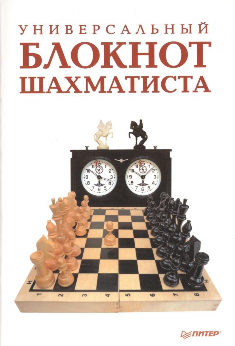 Гринчик Н. Универсальный блокнот шахматиста ISBN: 9785496007955 н н гринчик моделирование электрофизических и тепловых процессов в слоистых средах