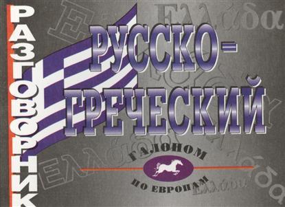 Русско-греческий разговорник