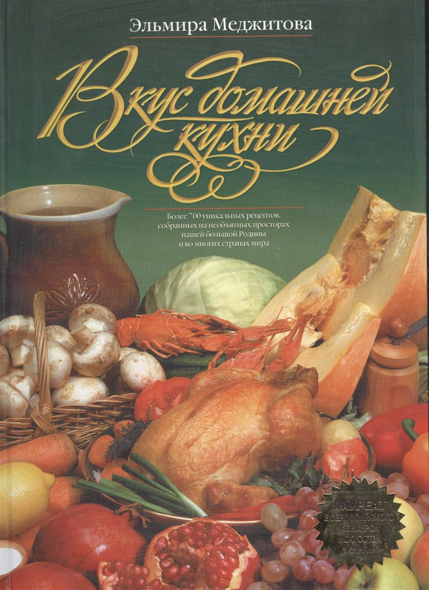 Меджитова Э. Вкус домашней кухни вкус праздничной кухни