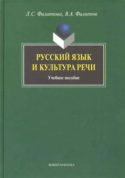 Филиппова Л. Русский язык и культура речи Учеб. пос.