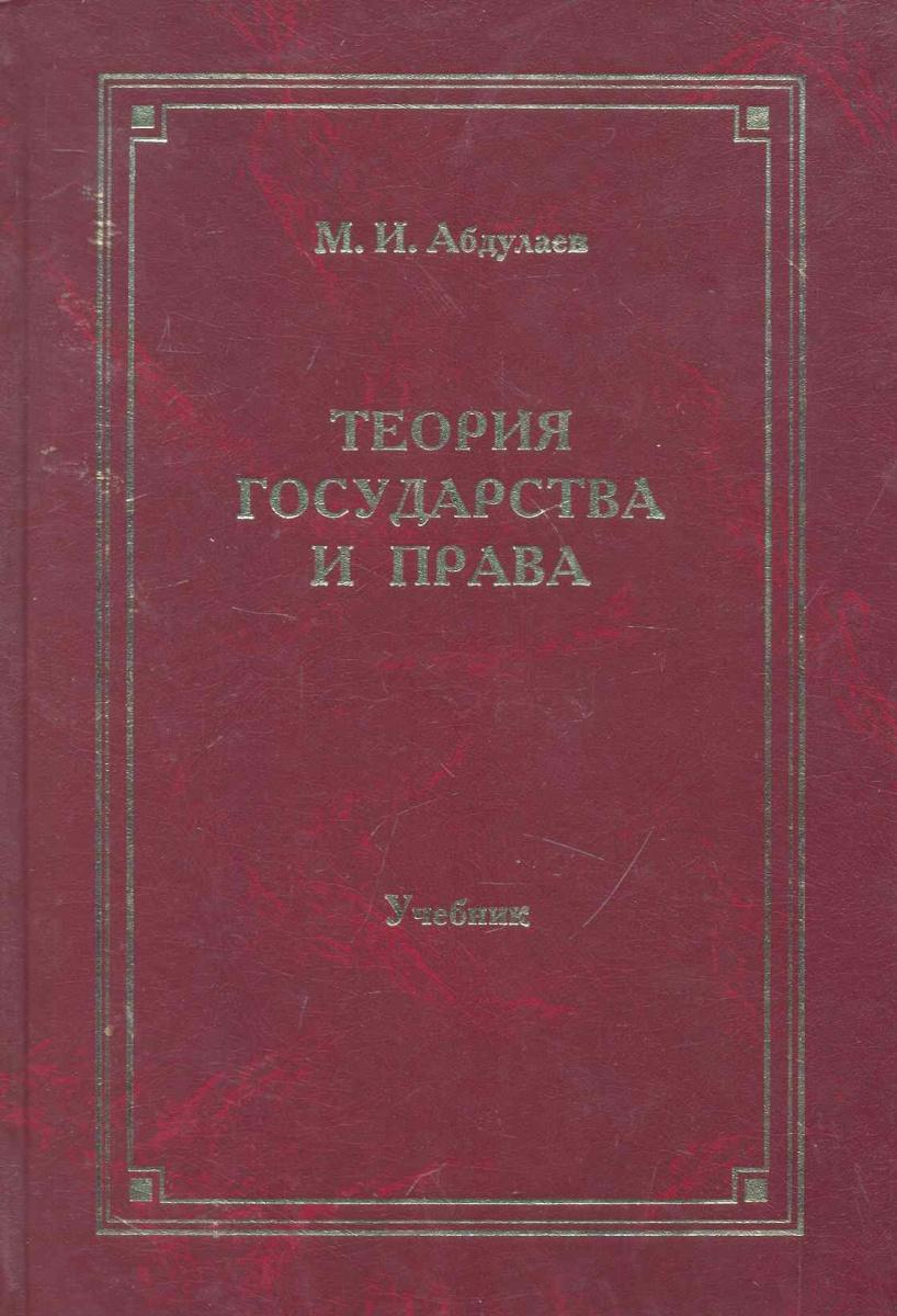 Абдулаев М. Теория государства и права Учебник марченко м теория государства и права учебник