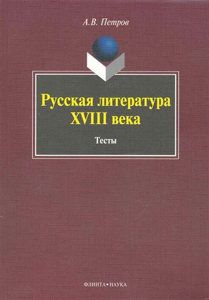 Петров А. Русская литература 18 века Тесты