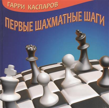 Каспаров Г. Первые шахматные шаги каспаров г мой шахматный путь 1985 1993