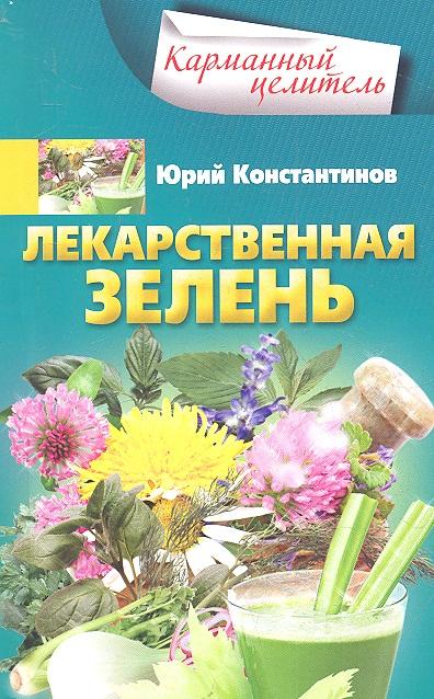 Константинов Ю. Лекарственная зелень