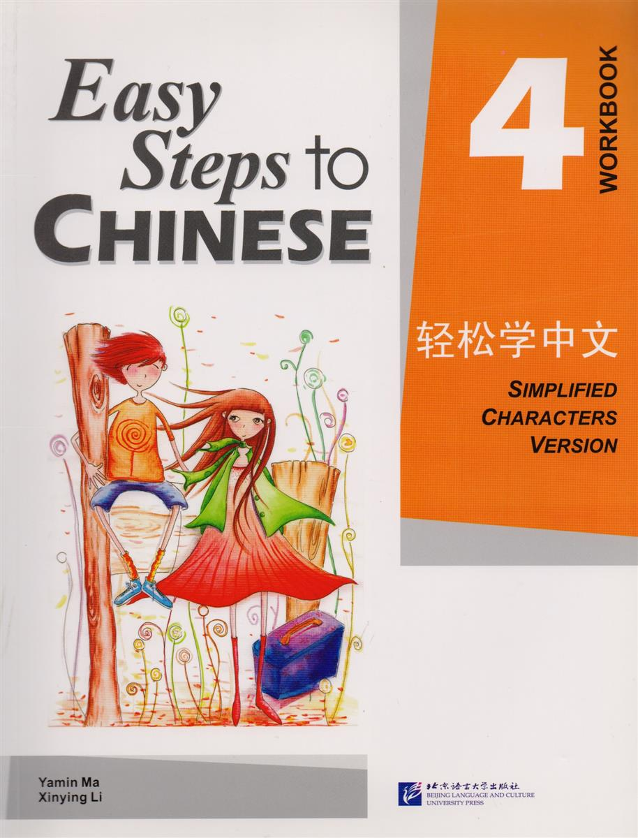 Yamin Ma Easy Steps to Chinese 4 - WB / Легкие Шаги к Китайскому. Часть 4 - Рабочая тетрадь (на китайском и английском языках) yamin ma easy steps to chinese 1 wb легкие шаги к китайскому часть 1 рабочая тетрадь на китайском и английском языках