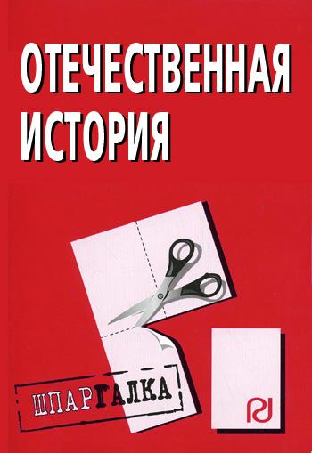Отечественная история блокнот printio отечественная война