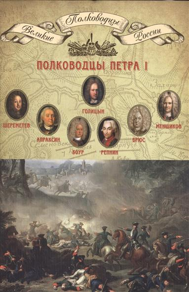 Копылов Н. (ред.) Полководцы Петра I копылов н ред флотоводцы