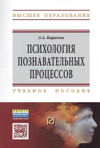 Психология познавательных процессов. Учебное пособие