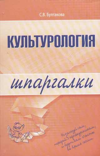 Культурология Шпаргалки