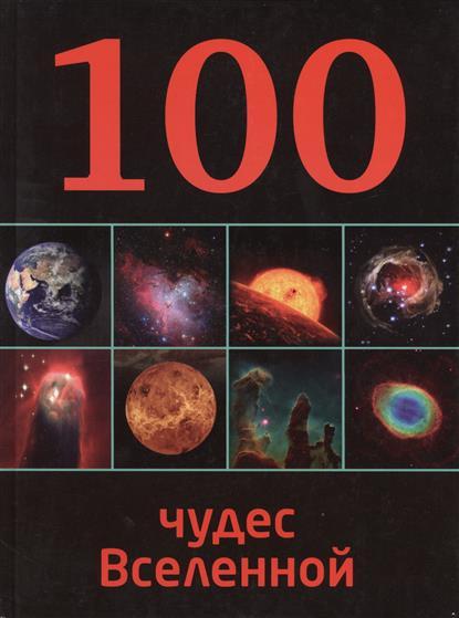 100 чудес Вселенной