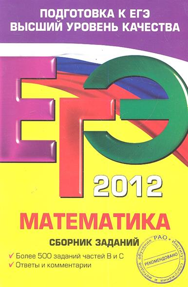 ЕГЭ 2012 Математика Сборник заданий