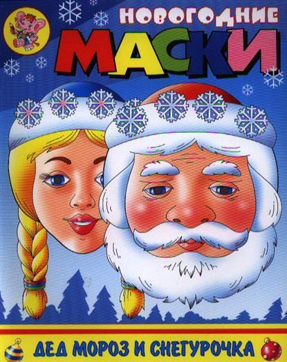Дед Мороз и Снегурочка. Новогодние маски. Волшебная бумага