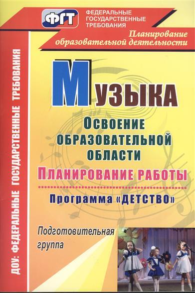 Фото Лысова Е., Луценко Е., Власенко О. Музыка. Планирование работы по освоению образовательной области по программе Детство. Подготовительная к школе группа детство лидера