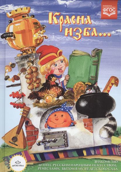 Красна изба… Знакомство детей с русским народным искусством, ремеслами, бытом в музее детского сада