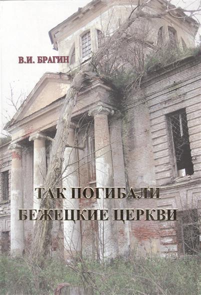 Так погибали бежецкие церкви (книга-покаяние)