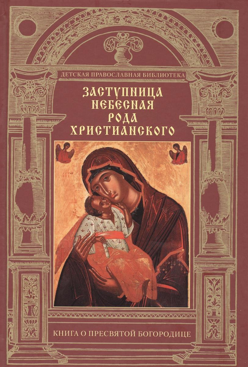 Молотников М. Заступница Небесная рода христианского. Книга о Пресвятой Богородице