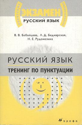 Русский язык Тренинг по пунктуации
