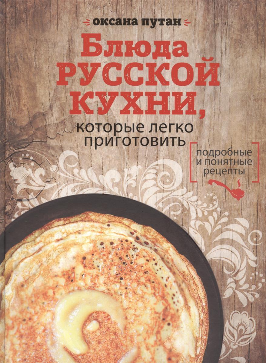 Путан О. Блюда русской кухни, которые легко приготовить. Подробные и понятные рецепты