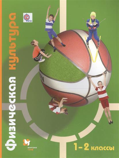 Физическая культура. 1-2 классы. Учебник для учащихся общеобразовательных организаций